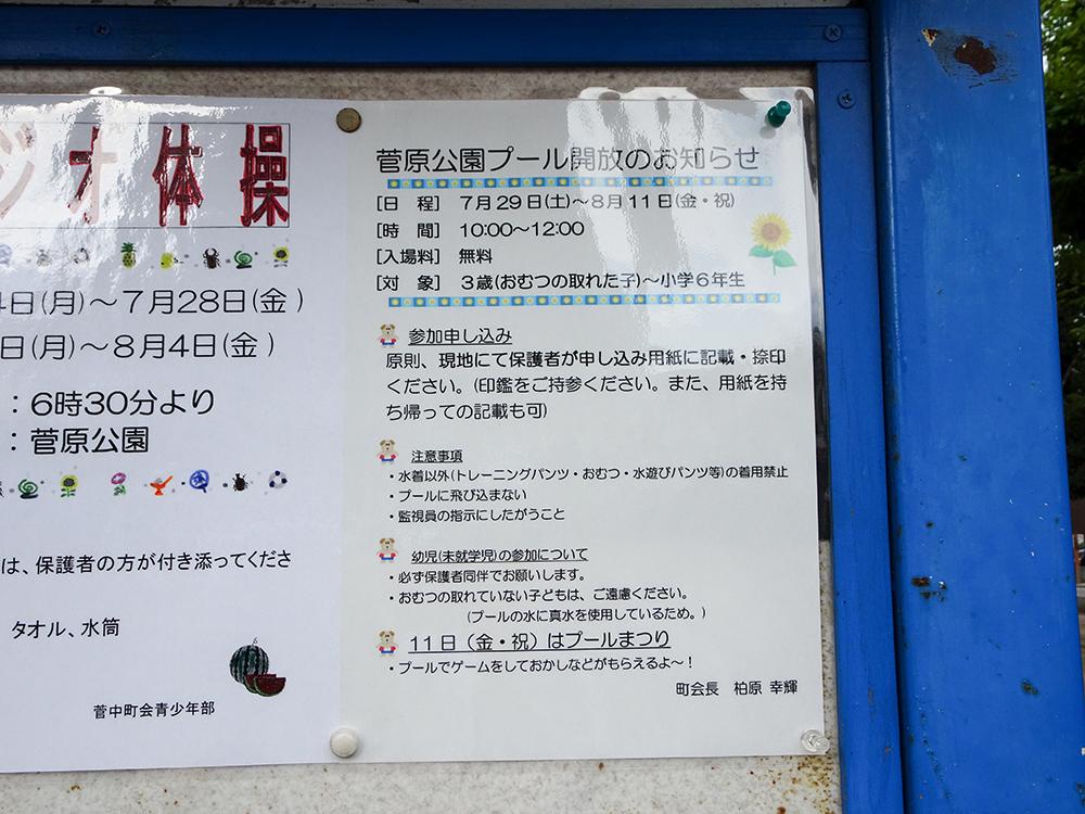 菅原公園プール
