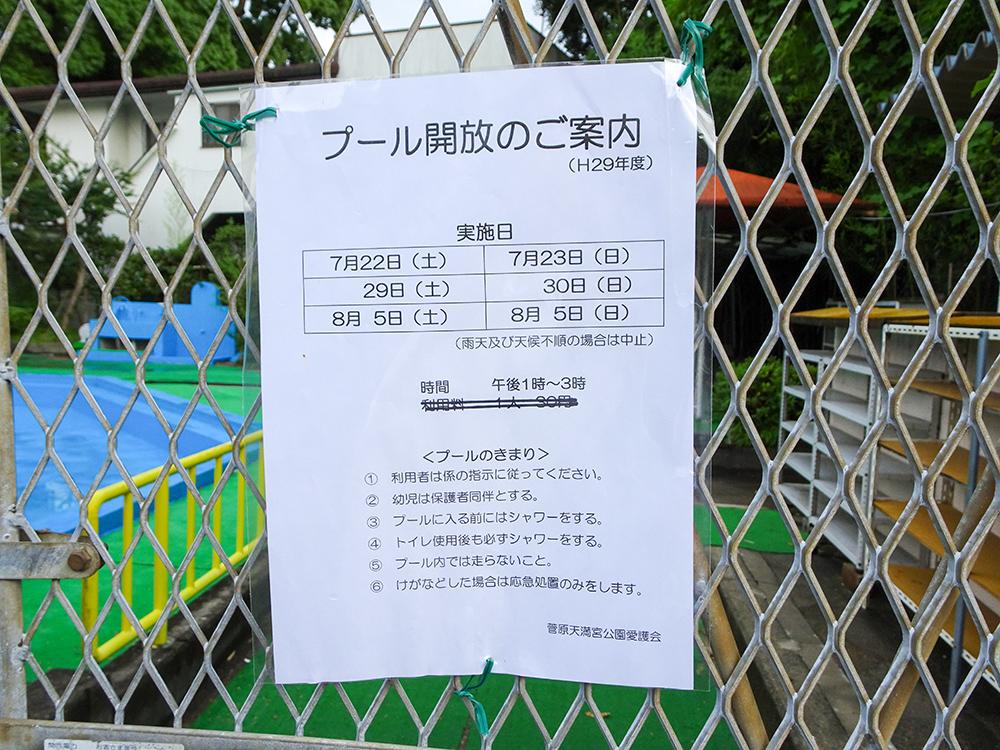 菅原天満宮公園プール