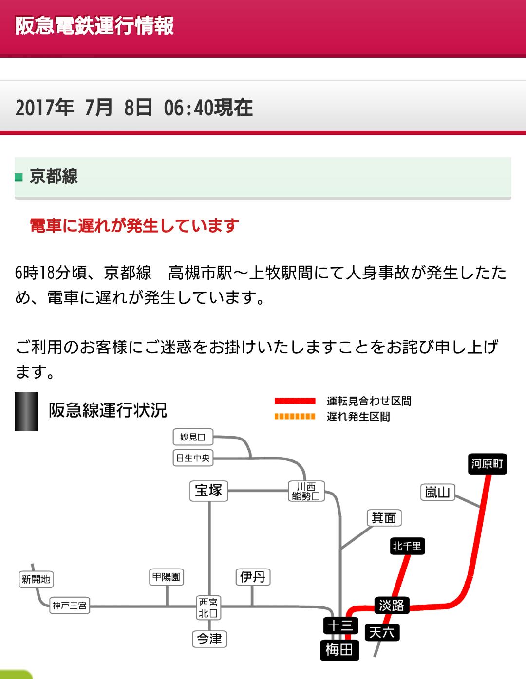 hankyuScreenshot_2017-07-08-06-45-50~01