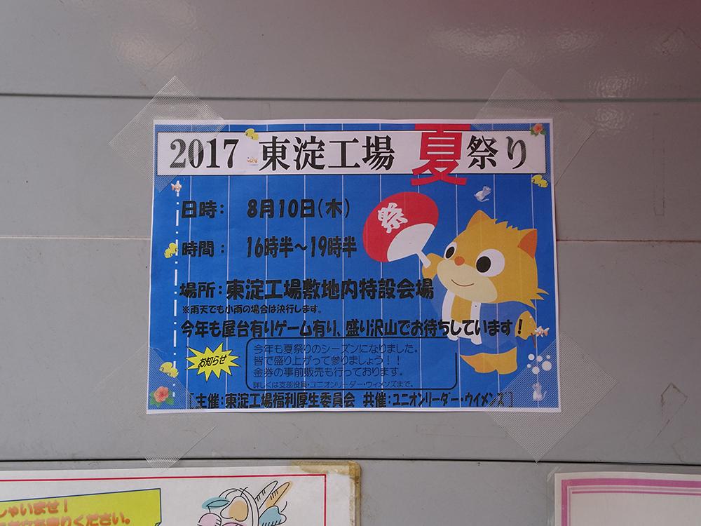 神戸屋夏祭り2017