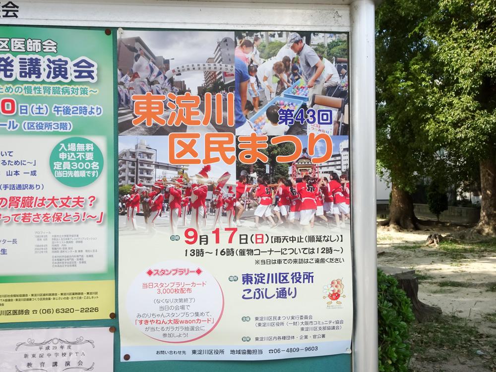 東淀川区民祭2017
