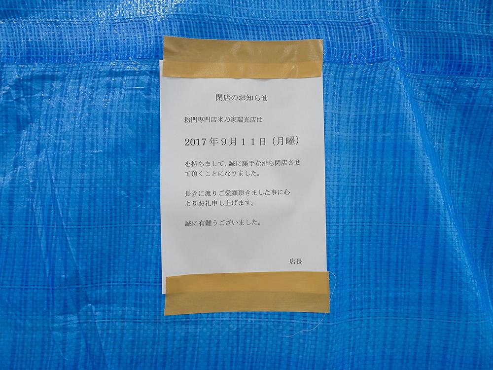yonenoyaDSC03499s