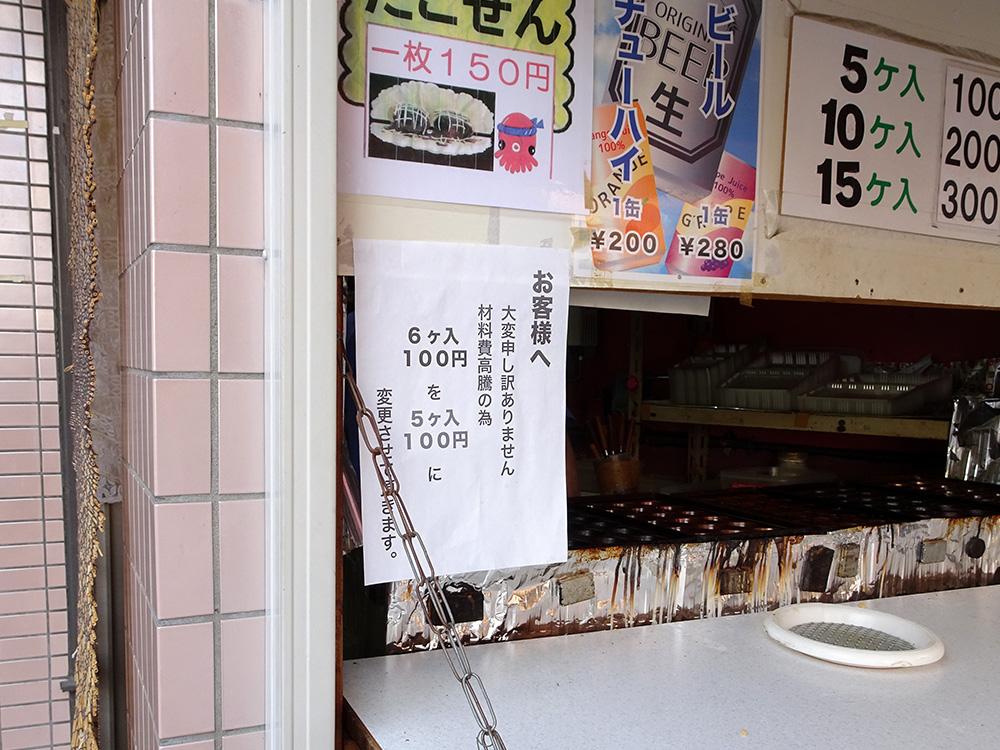 たこ焼100円