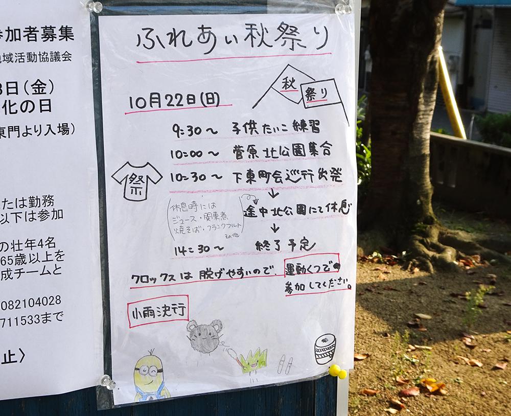 菅原下東町会