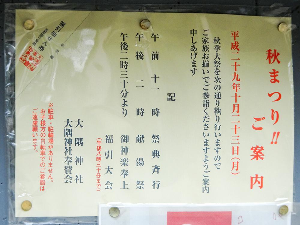 大隅神社秋祭り