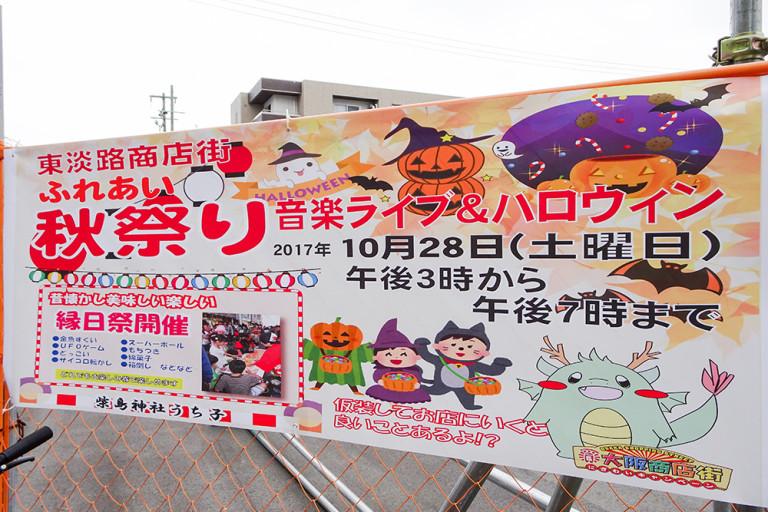 東淡路商店街ふれあいaki 祭り2017