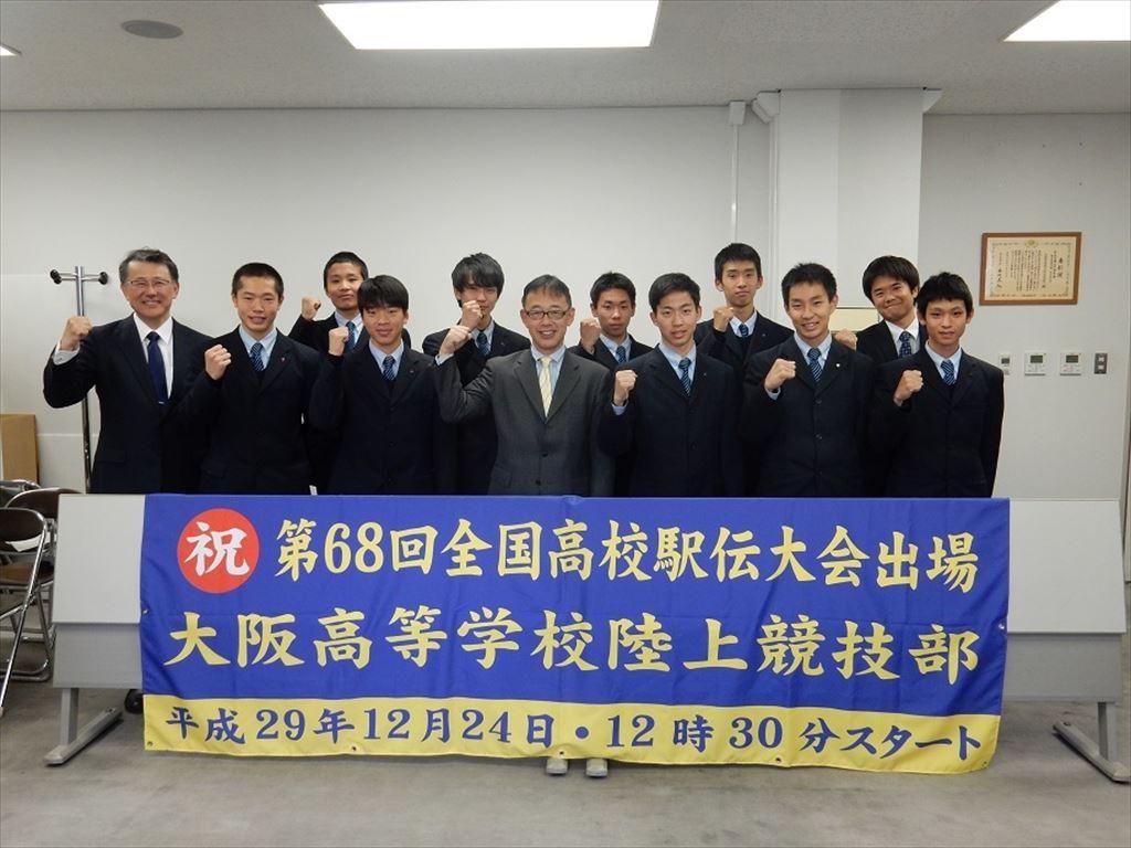 大阪高校陸上部 市役所 表敬訪問