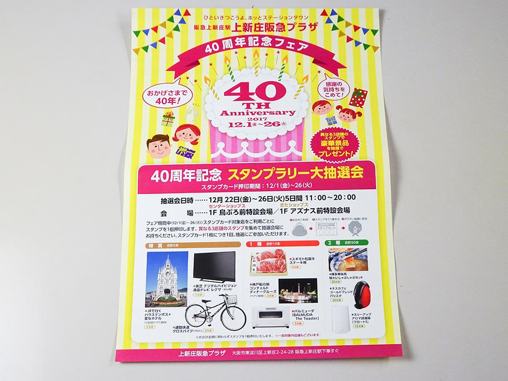 上新庄阪急プラザ40周年