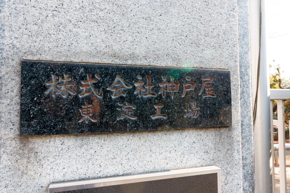 神戸屋100周年