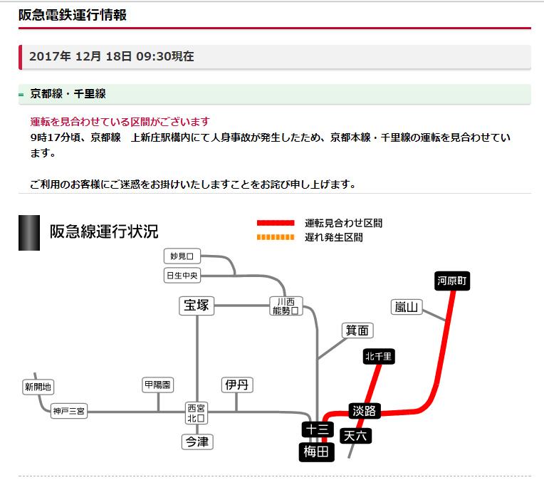 阪急上新庄駅人身事故