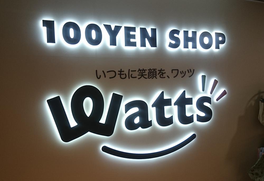 イズミヤ淡路店100円均一