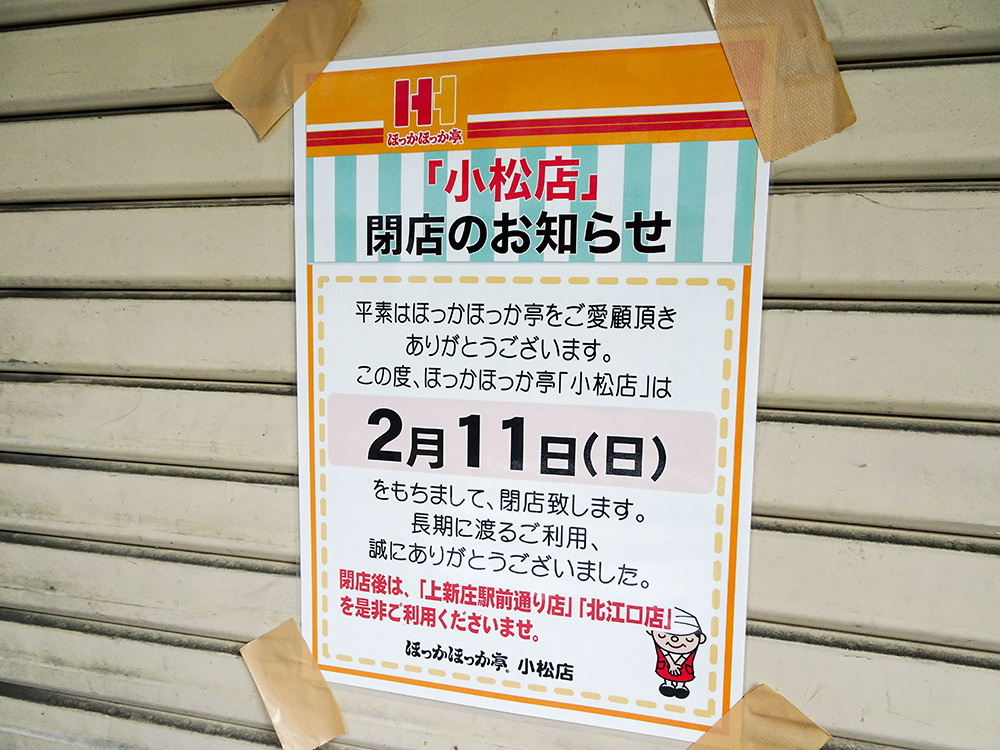 hokahokatei_DSC05544s