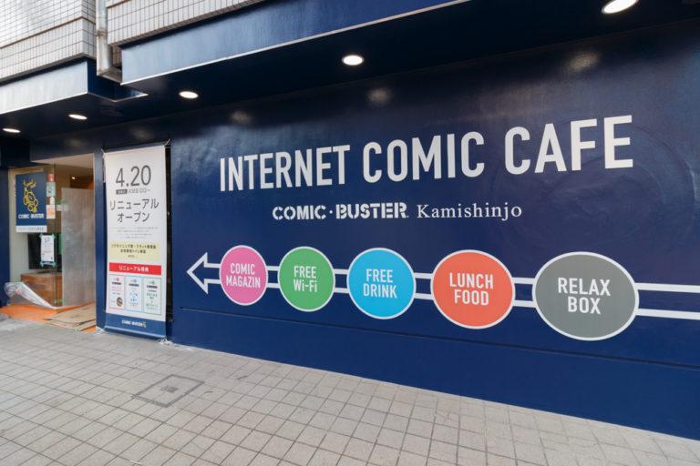コミックバスター上新庄店