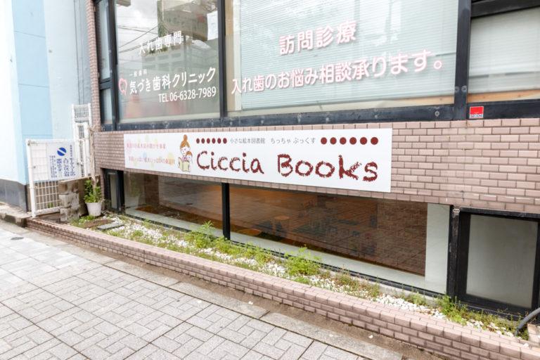 ciccabooks