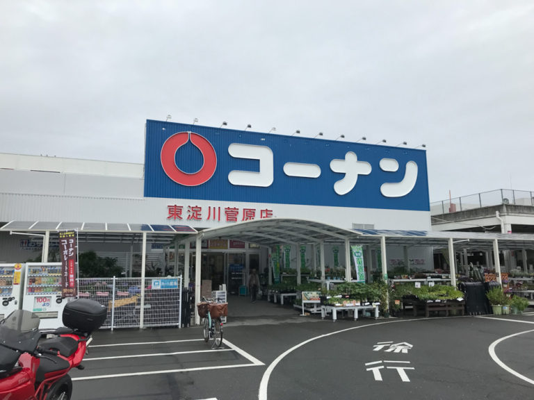 コーナン菅原店
