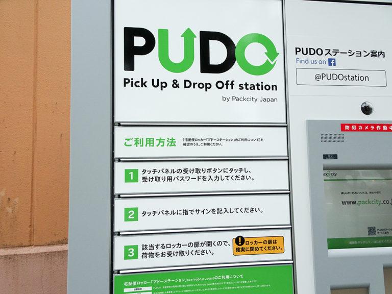 PUDOステーション
