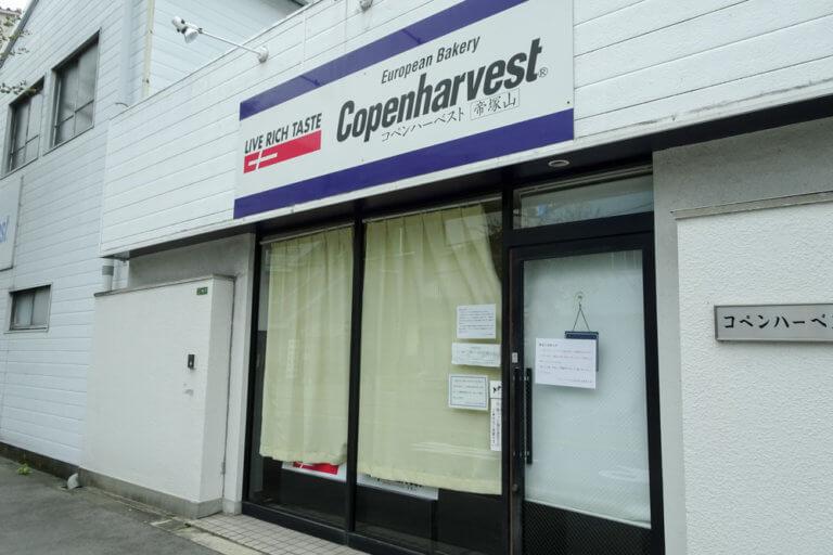 コペンハーベスト閉店