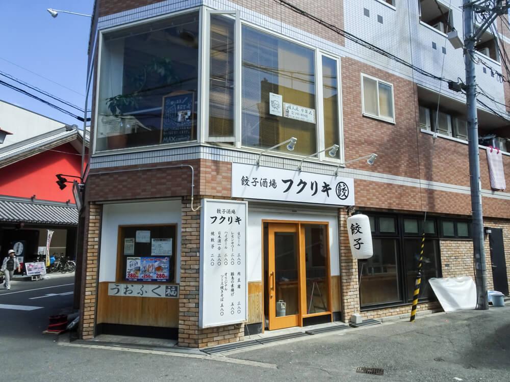 餃子酒場フクリキ
