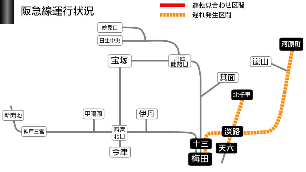 阪急 人身事故 遅延