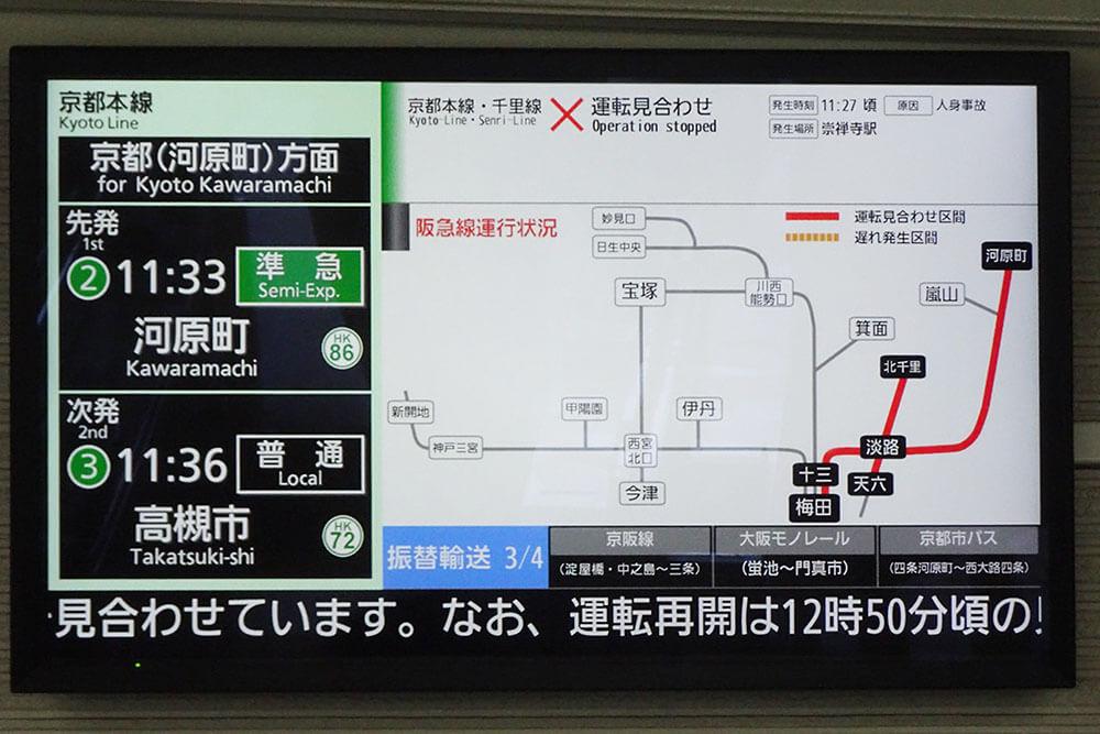 阪急  京都線 人身事故 遅延