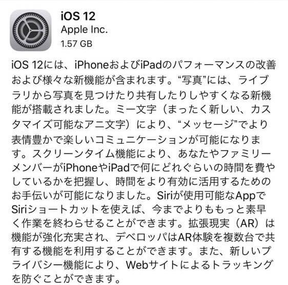 IOS12計測アプリ