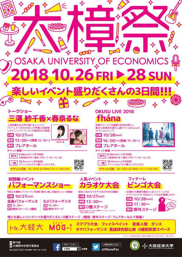 大経大大樟祭2018ポスター