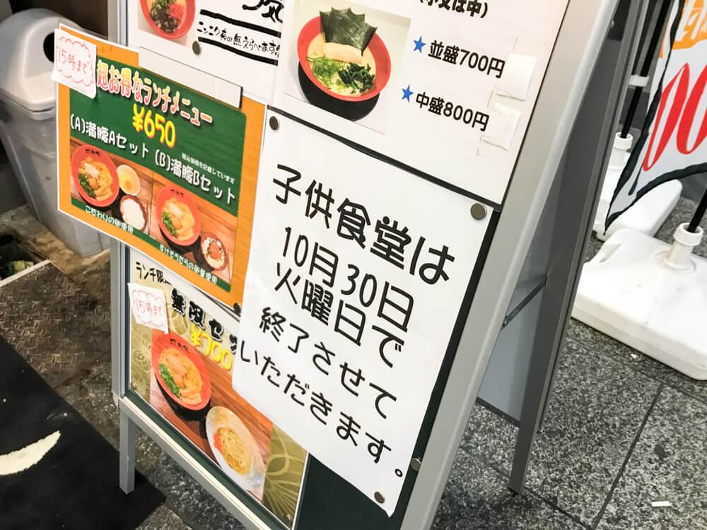 麺匠無限閉店