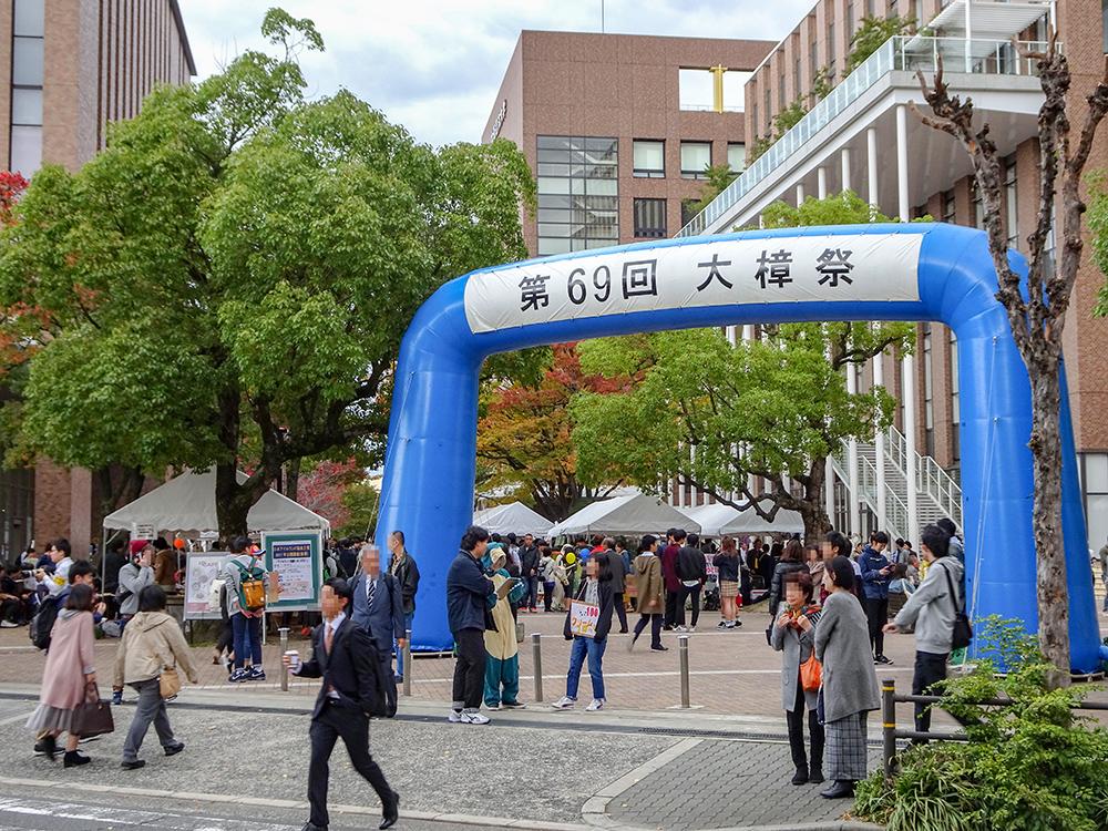 大阪経済大学大樟祭2017