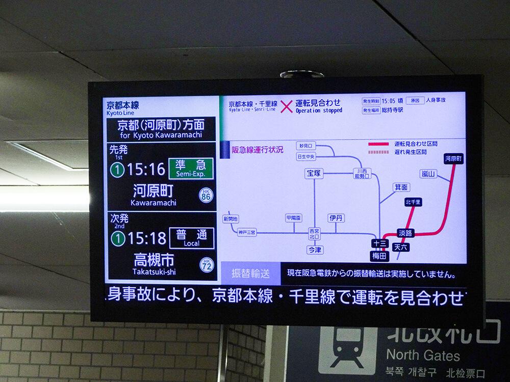 阪急人身事故掲示板