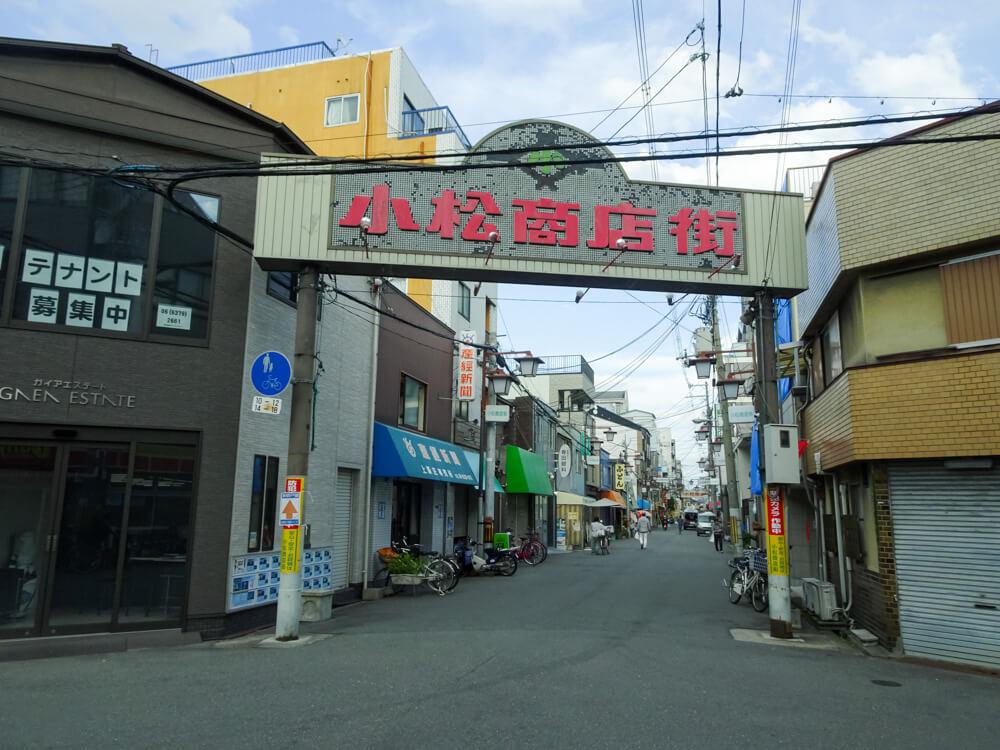 小松商店街ゲート
