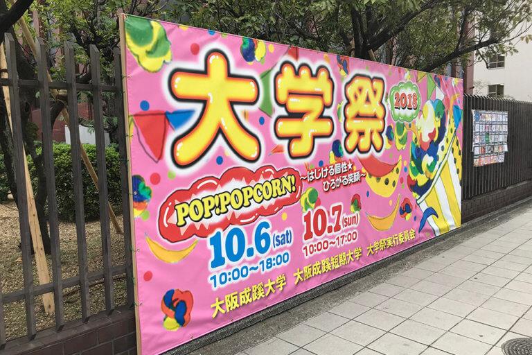 大阪成蹊大学大学祭2018