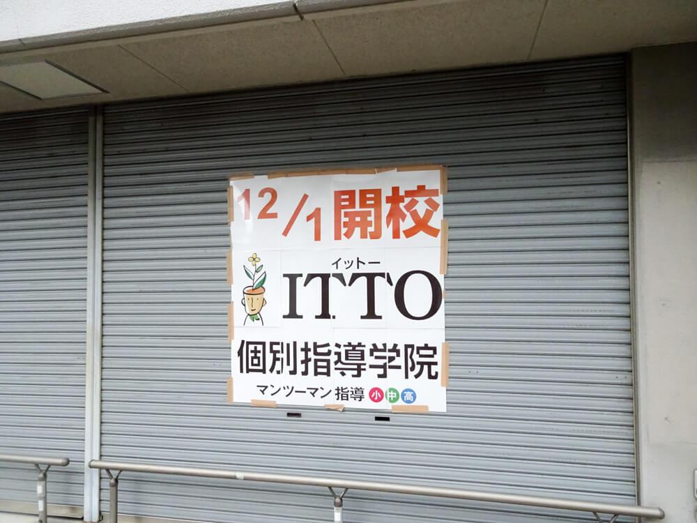 ITTO個別指導学院03