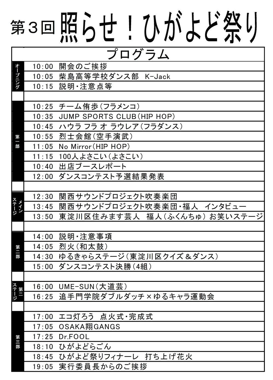 ひがよど祭り2018Program