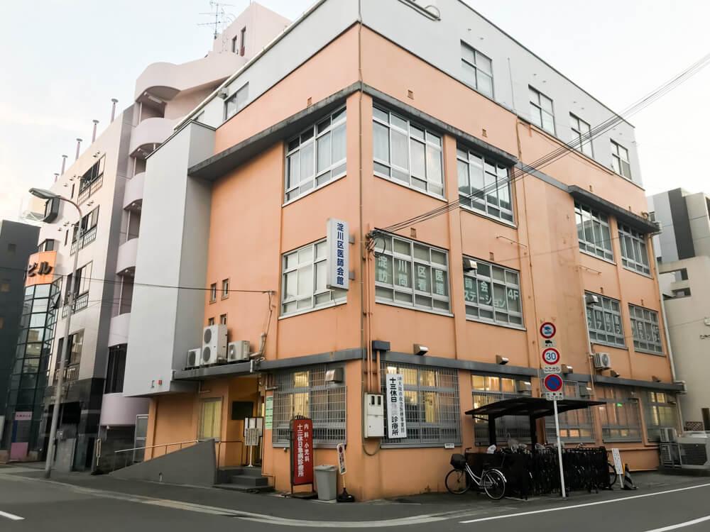 淀川区十三休日急病診療所