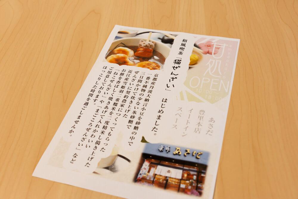 東淀川区】めっちゃカワイイ猫ぜんざい発見!!豊里の菓匠あさだ本店に ...