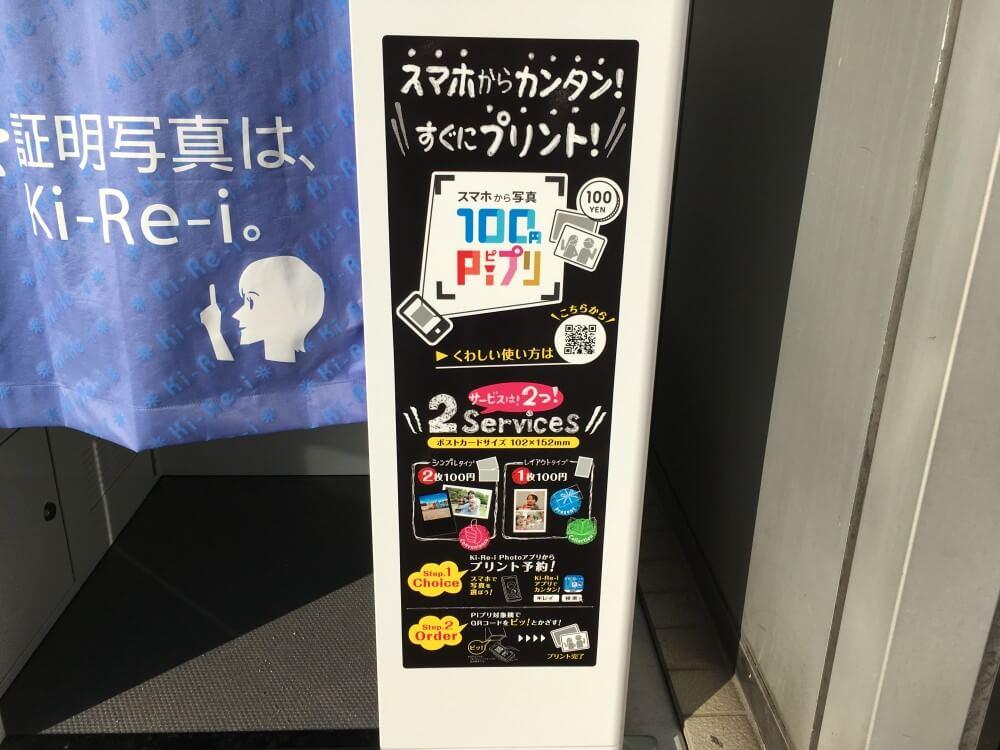 100円piプリ