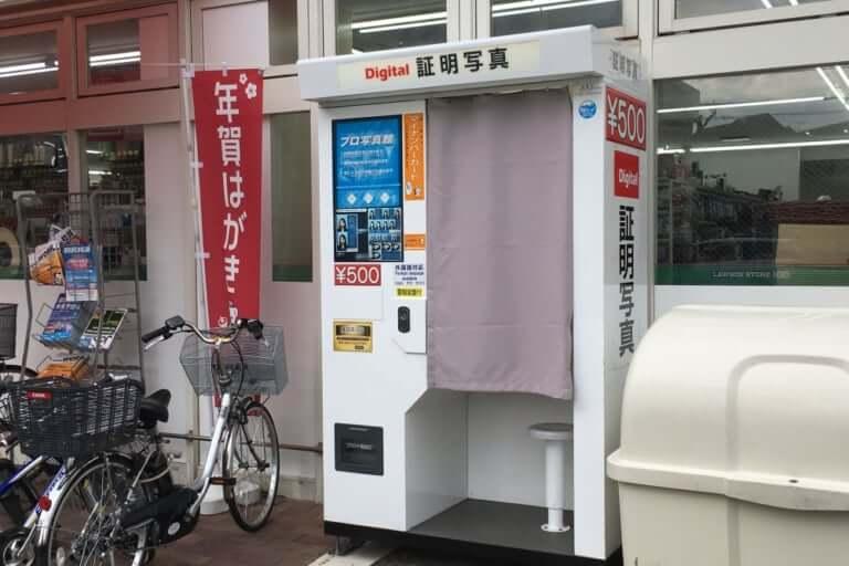 ローソン100菅原店 証明写真機