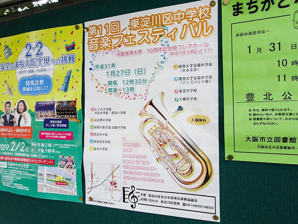 中学生音楽フェスティバル