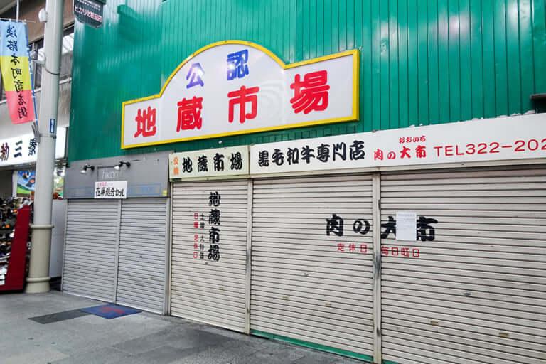 肉の大市閉店