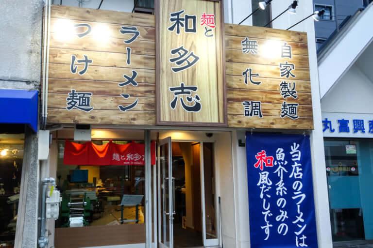 【東淀川区】いよいよ塩元帥の第3ブランド、和風だしの新ラーメン店「麺と和多志」が上新庄駅前にオープンしますよ!【追記あり】