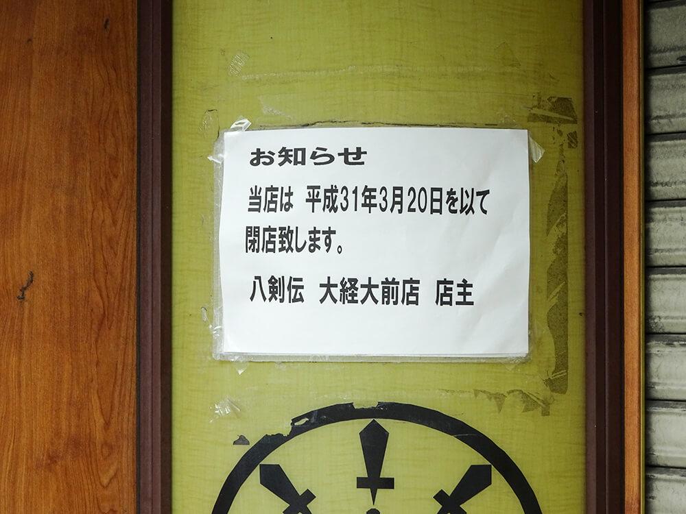 八剣伝大経大前閉店