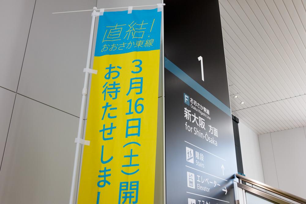 JR淡路駅内覧会