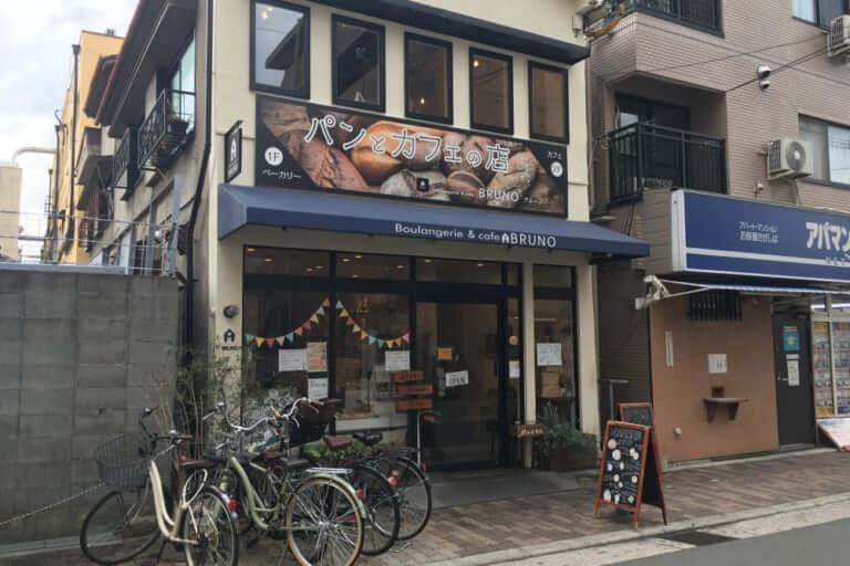 【東淀川区】人気のパン屋さん「BRUNO」の○○し過ぎるパンが「なるみ・岡村の過ぎるTV」で明日(25日)紹介されます!