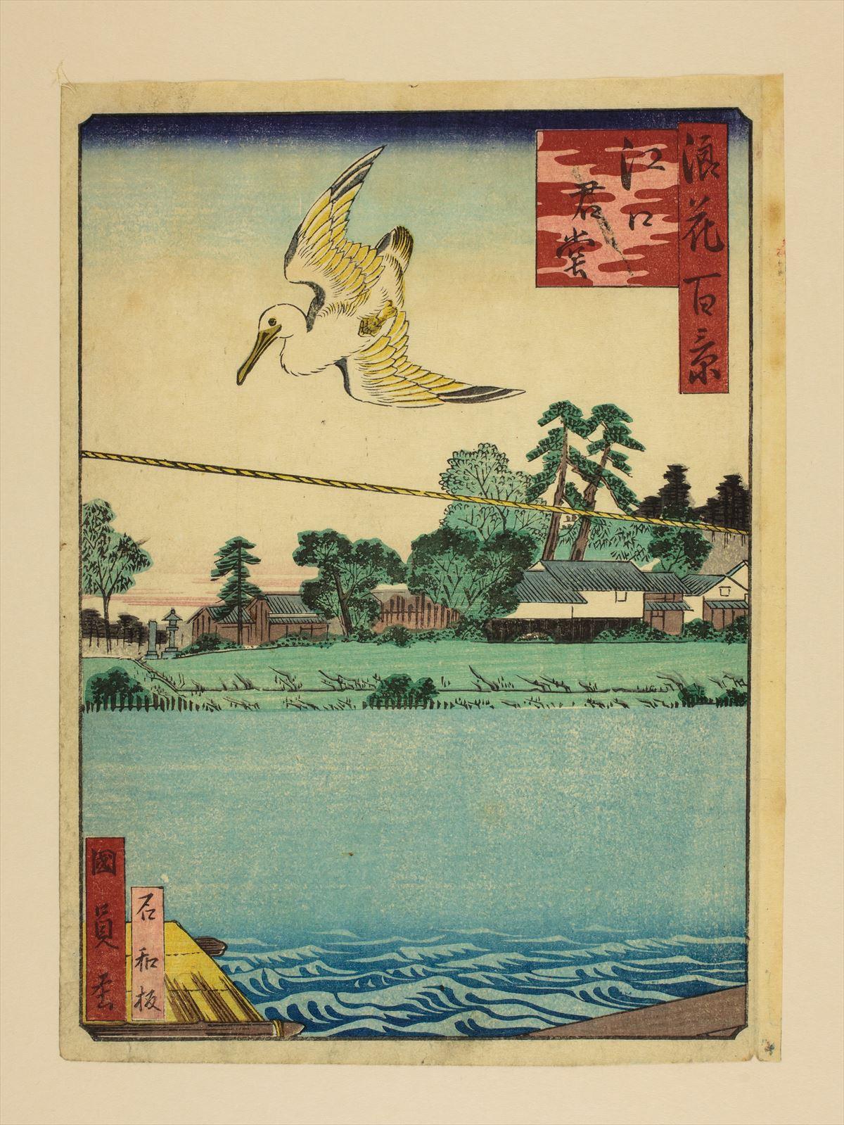江口の君堂大阪市立図書館デジタルアーカイブ