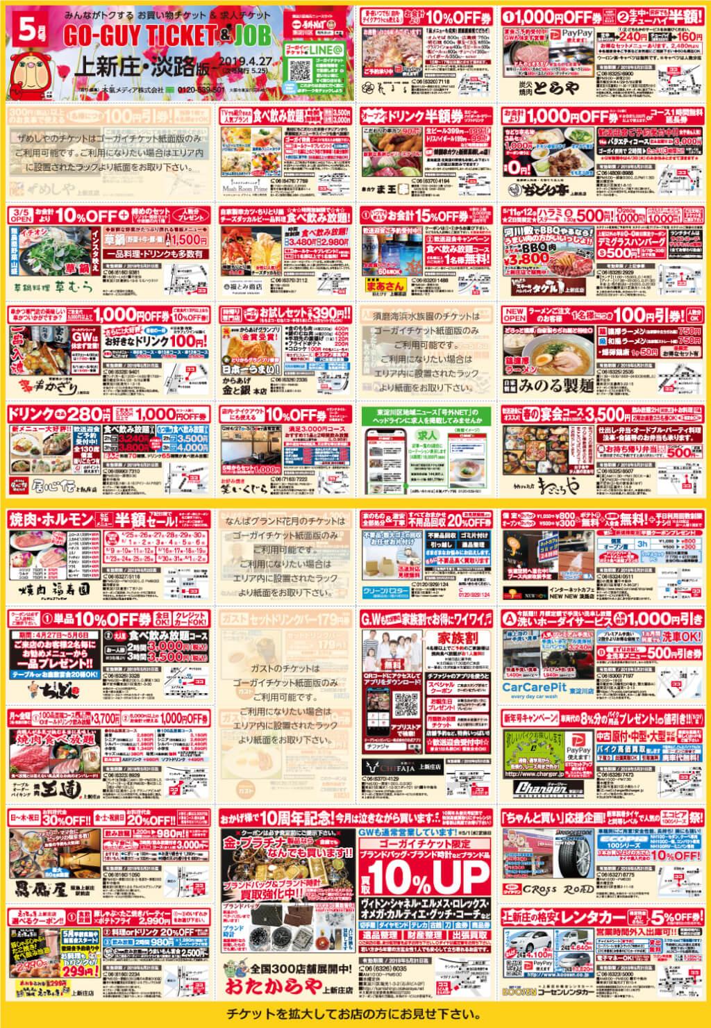 ゴーガイチケット上新庄・淡路版 2019年5月号