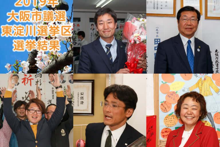 2019選挙