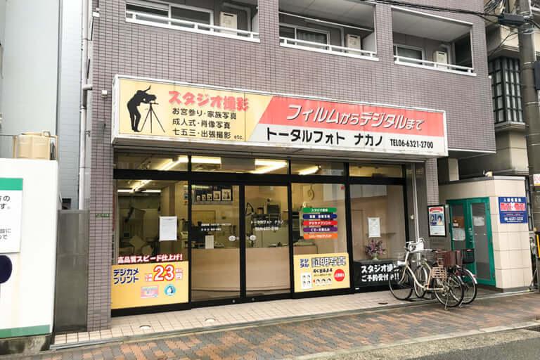 トータルフォトスタジオナカノ