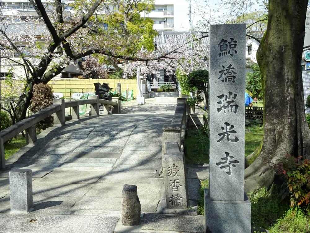 瑞光寺雪鯨橋