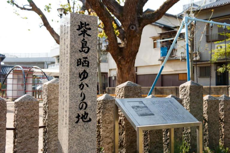 柴島晒記念碑