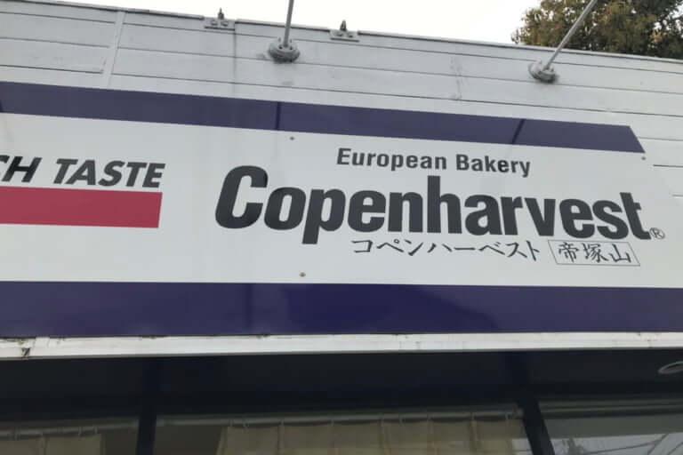 【東淀川区】菅原に本社のあったパン屋さん「コペンハーベスト」が破産申請していたようです。
